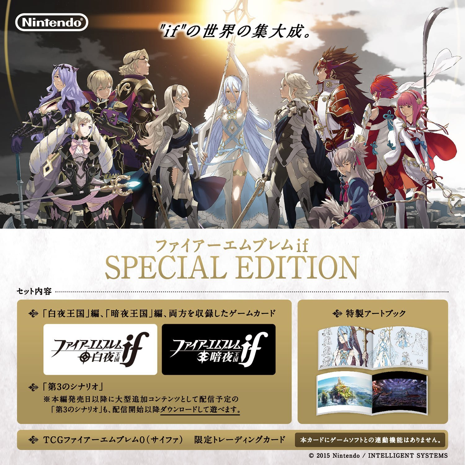 fire-emblem-if-us-release-date-revealed-gameplay-footage-details