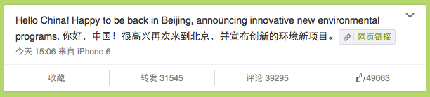 tim-cook-weibo-apple-eco-friendly-renewable-energy-in-china